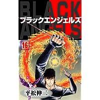 ブラック・エンジェルズ16