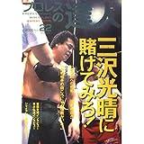 プロレスの達人 (Vol.22(2000年))