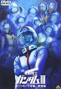 機動戦士ガンダム III めぐりあい宇宙編 / 特別版 【劇場版】 [DVD]