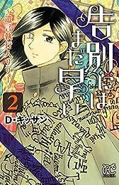 告別にはまだ早い~遺言執行人リリー~ 2 (ボニータ・コミックス)