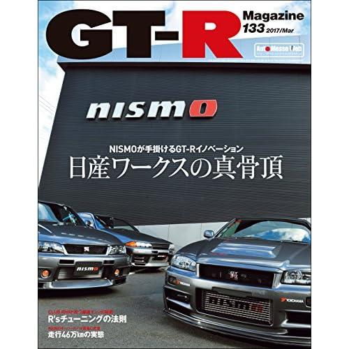 GT-R Magazine(ジーティーアールマガジン) 2017年 03月号 [雑誌]