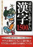 読めないと恥ずかしい漢字1500 (河出ペイパーバックス)
