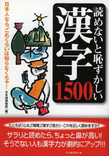 読めないと恥ずかしい漢字1500 (河出ペイパーバックス)の詳細を見る