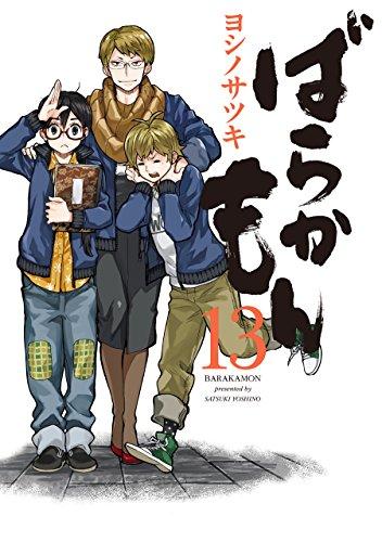 ばらかもん(13) (ガンガンコミックスONLINE)の詳細を見る