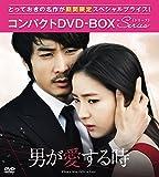 男が愛する時(ノーカット版) コンパクトDVD-BOX1[期間限定スペシャルプライス版]