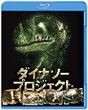 ダイナソー・プロジェクト[Blu-ray/ブルーレイ]