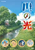 川の光[DVD]
