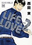 LIFE,LOVE  / 西田 東 のシリーズ情報を見る