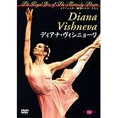 ディアナ・ヴィシニョーワ マリインスキー劇場のスターたち2 [DVD]