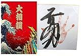 相撲 グッズ 番付表(最新版)2018 平成30年大相撲カレンダー 元関脇 貴闘力 複写 手形色紙 Sumo Goods