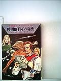 時間地下庫の秘密 (ハヤカワ文庫 SF 78 宇宙英雄ローダン・シリーズ 6)