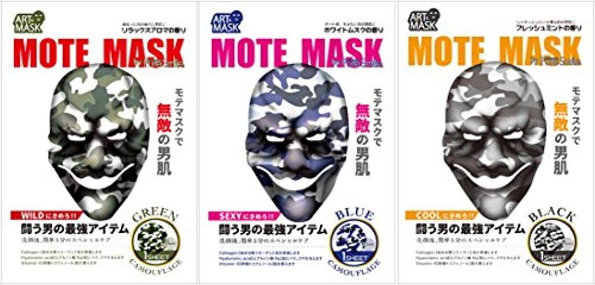 スラダム黒くする死ピュアスマイル モテマスク 3種類各1枚 合計3枚セット