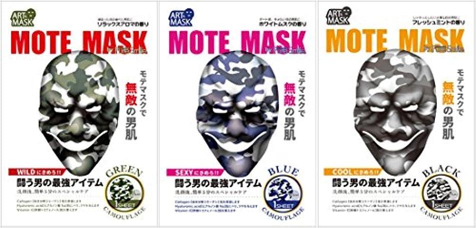 日記歩く近代化ピュアスマイル モテマスク 3種類各1枚 合計3枚セット