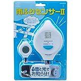 旭電機化成 雨ふりセンサー 2 ホワイト 本体/約幅8.5×奥行12×高さ3.7cm、センサー部/約幅4×奥行4.5×高さ2cm AAM-200