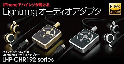 Logitec ハイレゾ変換アダプター イヤホン付属 Lightningコネクタ対応 MFI取得 ヘッドホンアンプ DAC(192kHz/24bit)搭載 ゴールド LHP-C192HRGD