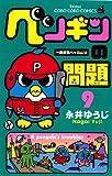 ペンギンの問題 9 一発逆転ベッカム!編 (てんとう虫コロコロコミックス)