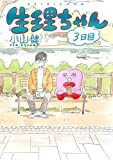 生理ちゃん コミック 1-3巻セット