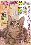 別冊ねこぷに 猫と私のほっこりライフ  くるりん猫号 (MDコミックス 805)
