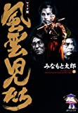 風雲児たち 20巻 (SPコミックス)