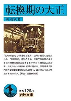 転換期の大正 (岩波文庫 青 N 126-3)