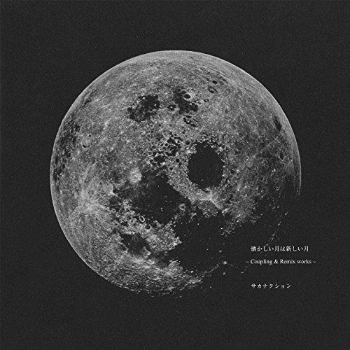 懐かしい月は新しい月 ~Coupling&Remix works~の詳細を見る