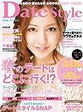 Date Style関西版2011年春号 (メディアボーイMOOK)