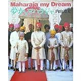 夢か、マハラジャ