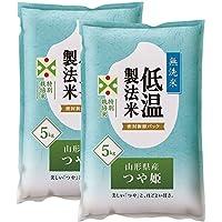 【精米】低温製法米 無洗米 山形県産 つや姫 10kg(5kg×2袋) 平成30年産