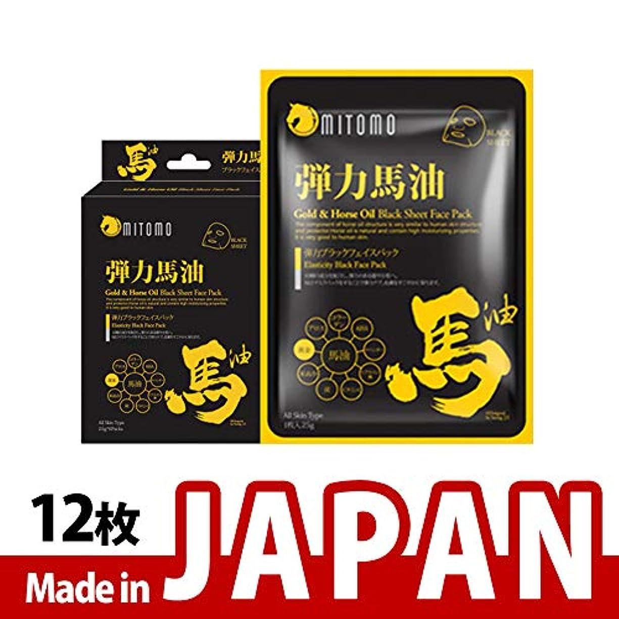 色合い耐える思慮のないMITOMO【MC740-A-0】日本製シートマスク/6枚入り/12枚/美容液/マスクパック/送料無料