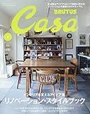 サムネイル:永山祐子の自邸や木村松本、藤原徹平、後藤周平らのリノベ作品が掲載されている書籍『カーサブルータス2017年6月号』
