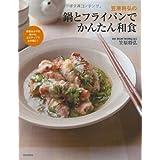 笠原将弘の 鍋とフライパンでかんたん和食