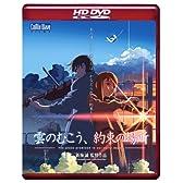 劇場アニメーション 「雲のむこう、約束の場所」 HD DVD