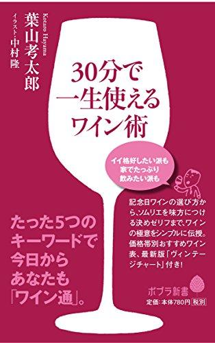 (073)30分で一生使えるワイン術 (ポプラ新書)の詳細を見る