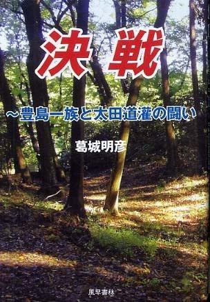 決戦―豊島一族と太田道灌の闘い