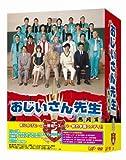 おじいさん先生 熱闘篇 DVD-BOX 画像