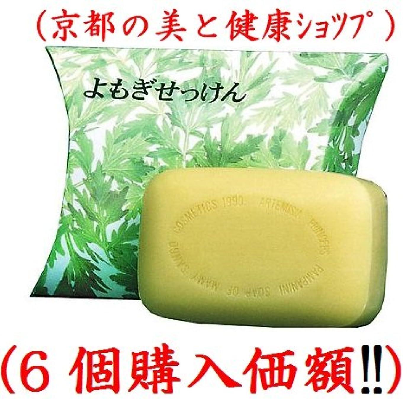 相手複雑な対称マミーサンゴソープAよもぎ石鹸95g(6個購入価額)