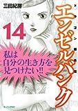 エンゼルバンク ドラゴン桜外伝(14) (モーニングコミックス)