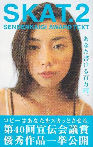 SKAT.2 SENDENKAIGI AWARD TEXT コピーはあなたをすかっとさせるの詳細を見る