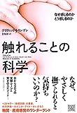 触れることの科学: なぜ感じるのか どう感じるのか デイヴィッド・J. リンデン 岩坂 彰 (翻訳)