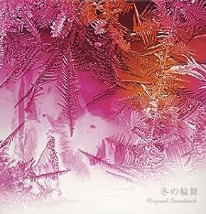 「冬の輪舞」オリジナル・サウンドトラック