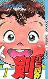 六三四の剣(1) (少年サンデーコミックス)
