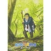 「谷口が行く不思議発見の旅」DVDスペシャルエディション