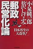郵政民営化論―日本再生の大改革!