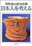 日本人を考える 司馬遼太郎対談集 (文春文庫)