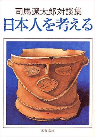 日本人を考える 司馬遼太郎対談集 (文春文庫)の詳細を見る