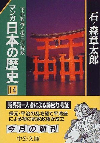 マンガ 日本の歴史〈14〉平氏政権と後白河院政 (中公文庫)の詳細を見る