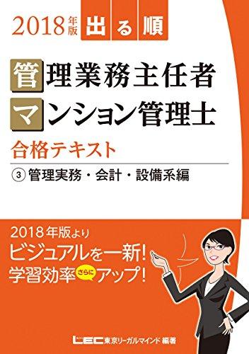2018年版出る順管理業務主任者・マンション管理士 合格テキスト 3 管理実務・会計・設備系編