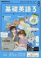 NHKラジオ 基礎英語3 CD付き 2016年8月号 [雑誌] (NHKテキスト)