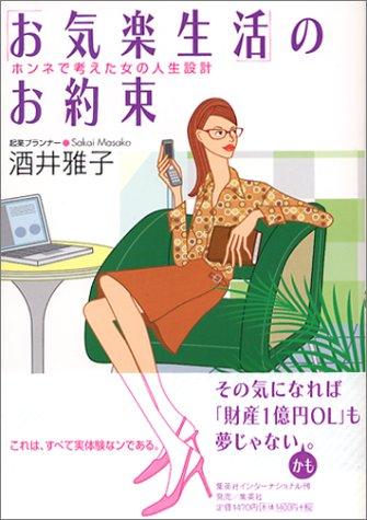 「お気楽生活」のお約束―ホンネで考えた女の人生設計の詳細を見る
