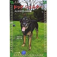 ドッグ・シェルター―犬と少年たちの再出航 (フォア文庫)